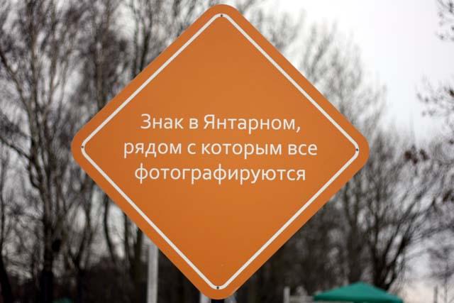 Янтарный знак