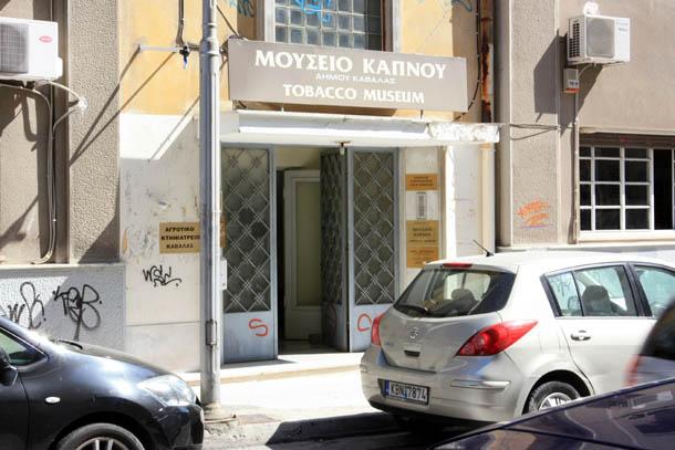 Музей табака в Кавале - вход с улицы