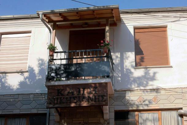 Никисьяни балкончик