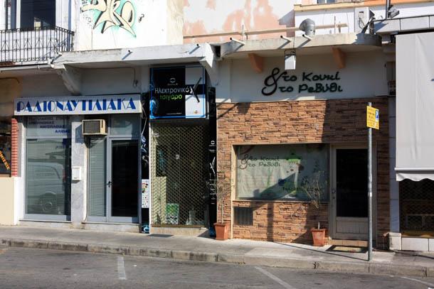 Магазинчики в Греции