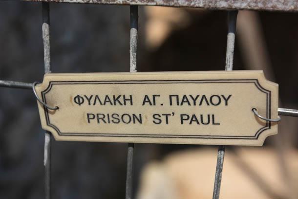 тюрьма, где был Апостол Павел