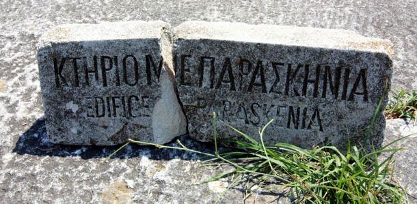 Камни из глубины веков