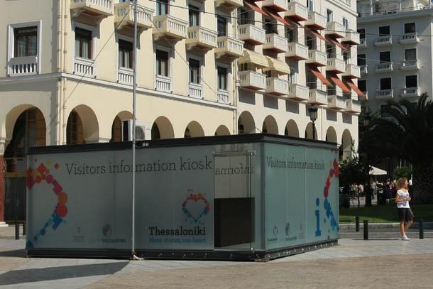 Павильон туристической информации в Салониках