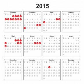 Как отдыхаем в 2015 году: календарь