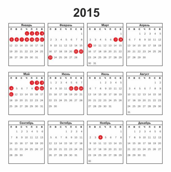 Выходные дни апрель 18 апрель