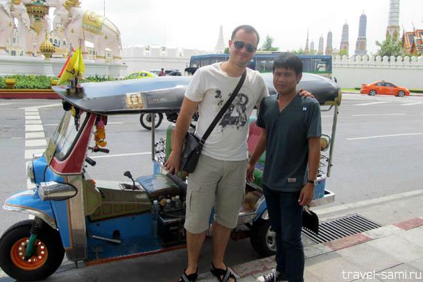 С водителем национального транспорта Тук-тука. Банкок, Таиланд