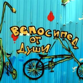 Велосипед от души — подборка граффити из Светлогорска