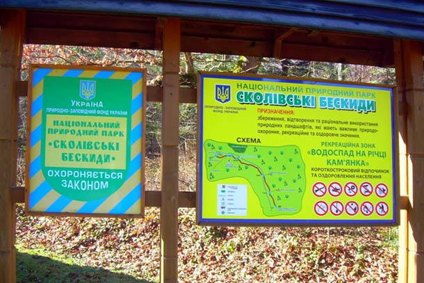 щит в парке Сколевские Бескиды