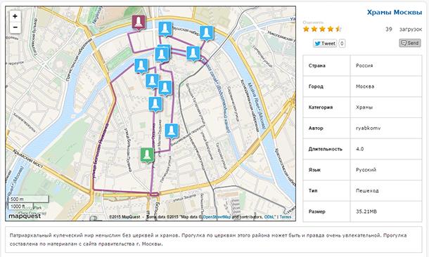 пример маршрута