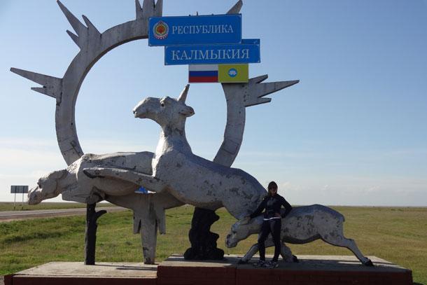 Калмыкия