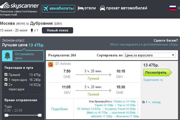 Москва Дубровник бронирование билета