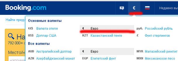 booking - оплата в евро