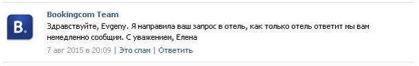 Букинг ответ на вопрос Вконтакте
