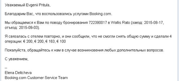 письмо от booking.com