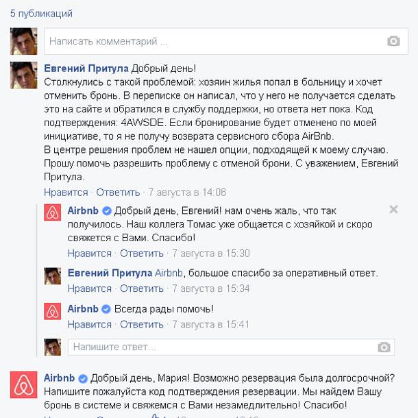 Переписка с Airbnb в Фейсбук