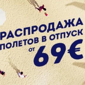 Акция от airBaltic: билеты в лето от 69 евро!