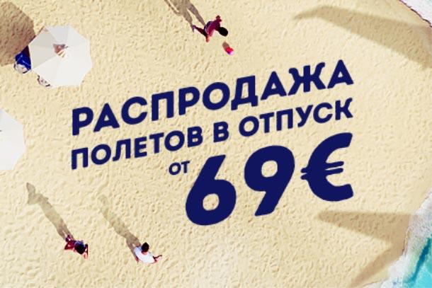 распродажа билеты от 69 евро