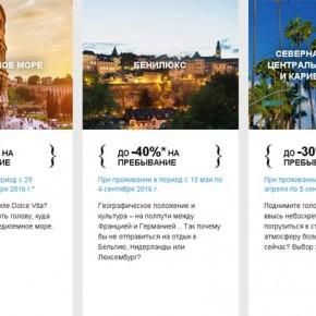 Скидки до 50% в сети отелей Accorhotels