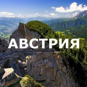 что посмотреть в Австрии