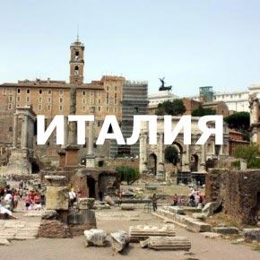 что посмотреть в Италии