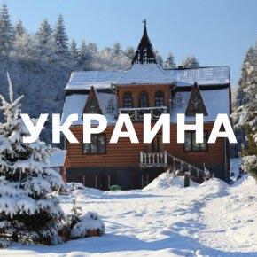 Что посмотреть в Украине